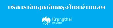 https://www.s-one.in.th/krungthai-emergency-money-service-via-app/