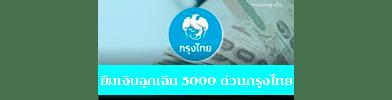 https://www.s-one.in.th/emergency-loan-5000-urgently-krungthai/