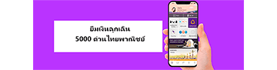 https://www.s-one.in.th/borrow-money-urgently-5000-siam-commercial-bank/