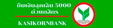 https://www.s-one.in.th/emergency-loan-5000-urgently-kasikorn/