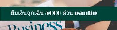 https://www.s-one.in.th/borrow-money-urgently-5000-urgent-pantip/