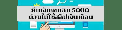 https://www.s-one.in.th/borrow-5000-emergency-money-urgently-without-salary-slips/