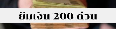 https://www.s-one.in.th/borrow-money-200-urgently/