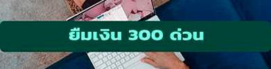 https://www.s-one.in.th/borrow-money-300-urgently/