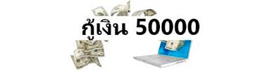 https://www.s-one.in.th/loan-50000/