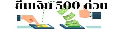 https://www.s-one.in.th/borrow-money-500-urgently/