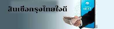 https://www.s-one.in.th/krungthai-jaidee-loan/