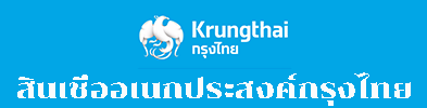 https://www.s-one.in.th/krungthai-multipurpose-loan/