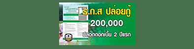 https://www.s-one.in.th/baac-lending-200000/